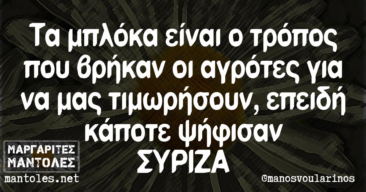 Τα μπλόκα είναι ο τρόπος που βρήκαν οι αγρότες για να μας τιμωρήσουν, επειδή κάποτε ψήφισαν ΣΥΡΙΖΑ