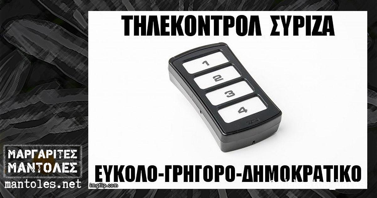 Τηλεκοντρόλ ΣΥΡΙΖΑ. Εύκολο - γρήγορο - δημοκρατικό