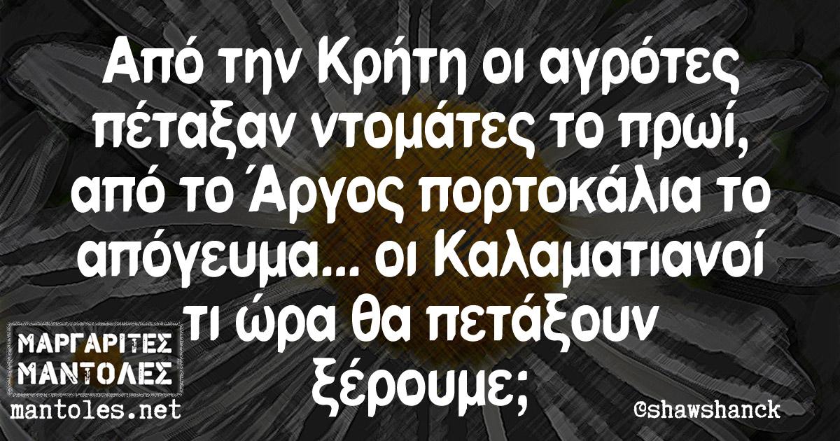Από την Κρήτη οι αγρότες πέταξαν ντομάτες το πρωί, από το Αργος πορτοκάλια το απόγευμα... οι Καλαματιανοί τι ώρα θα πετάξουν ξέρουμε;