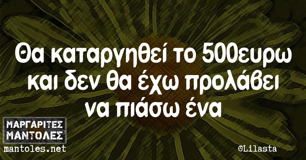 Θα καταργηθεί το 500ευρω και δεν θα έχω προλάβει να πιάσω ένα
