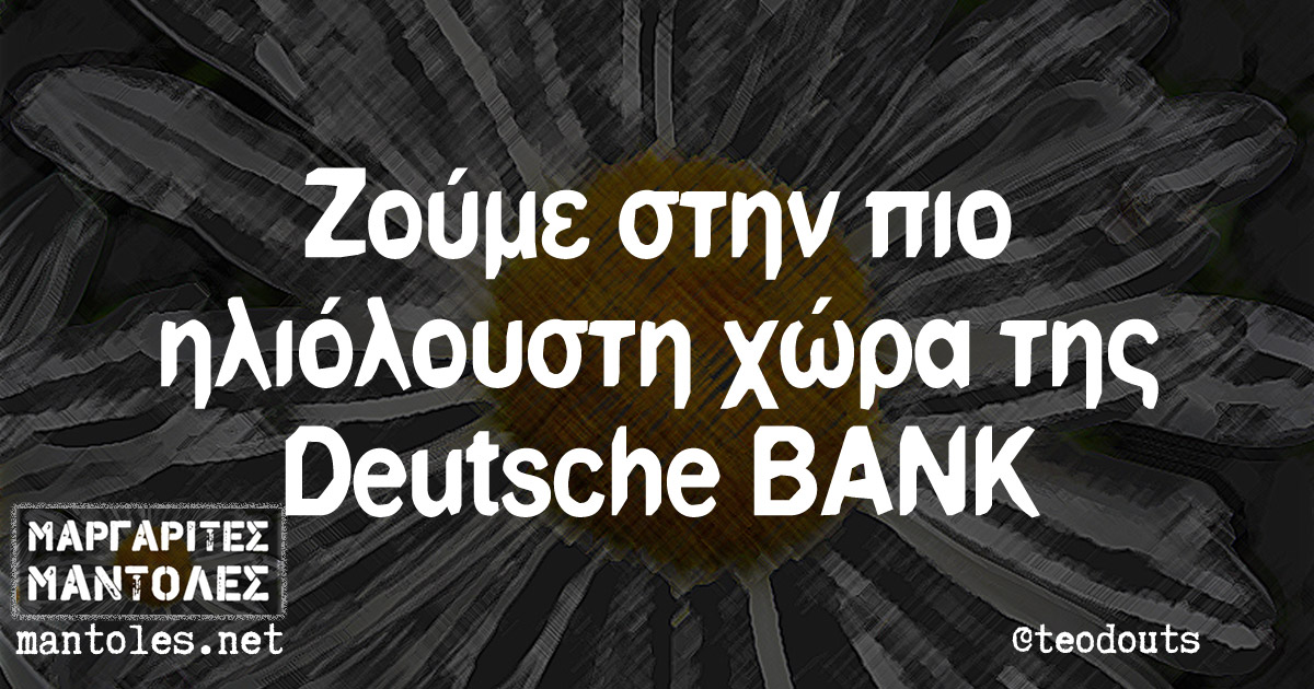 Ζούμε στην πιο ηλιόλουστη χώρα της Deutsche BANK