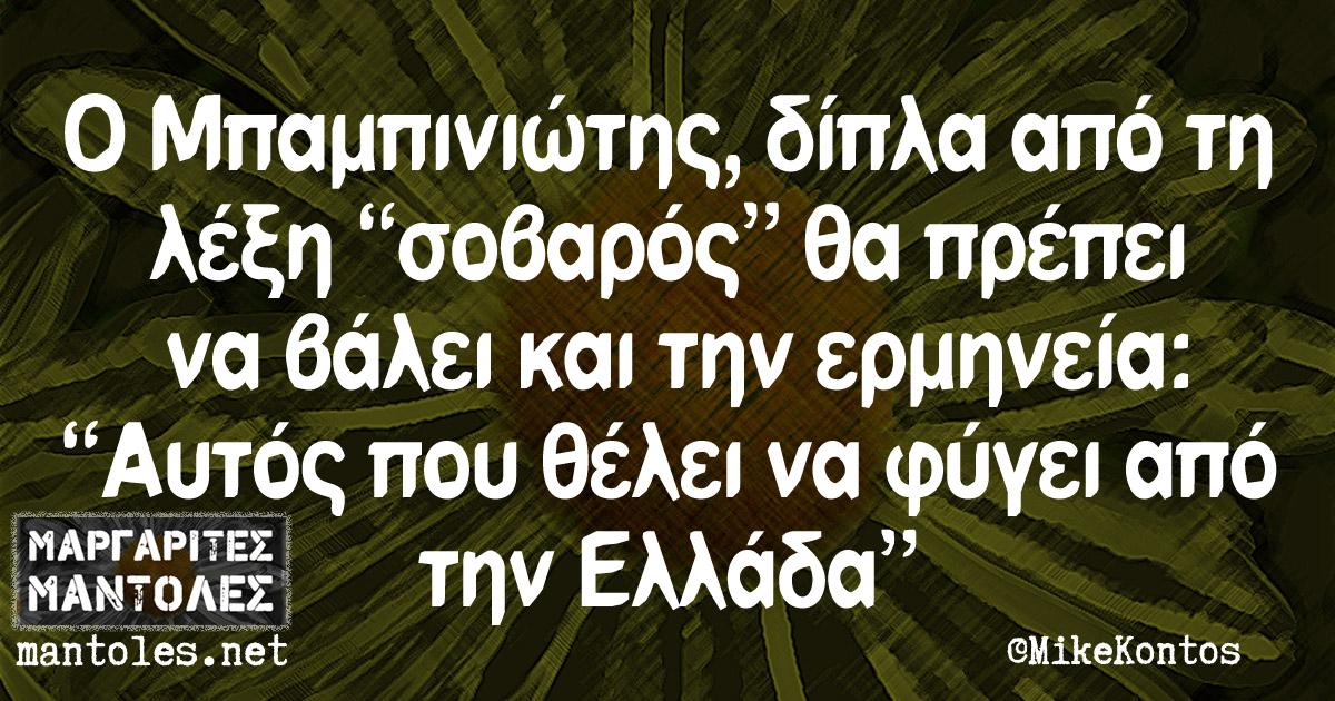 """Ο Μπαμπινιώτης, δίπλα από τη λέξη """"σοβαρός"""" θα πρέπει να βάλει και την ερμηνεία: """"Αυτός που θέλει να φύγει από την Ελλάδα"""""""