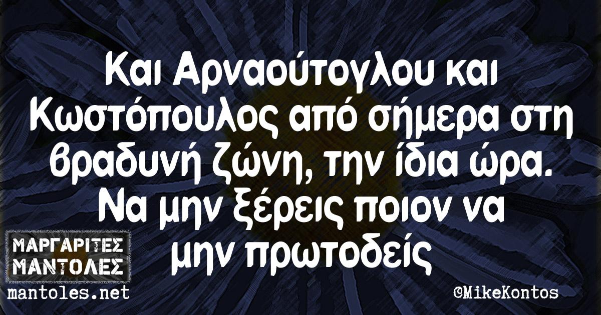Kαι Αρναούτογλου και Κωστόπουλος από σήμερα στη βραδυνή ζώνη, την ίδια ώρα. Να μην ξέρεις ποιον να μην πρωτοδείς