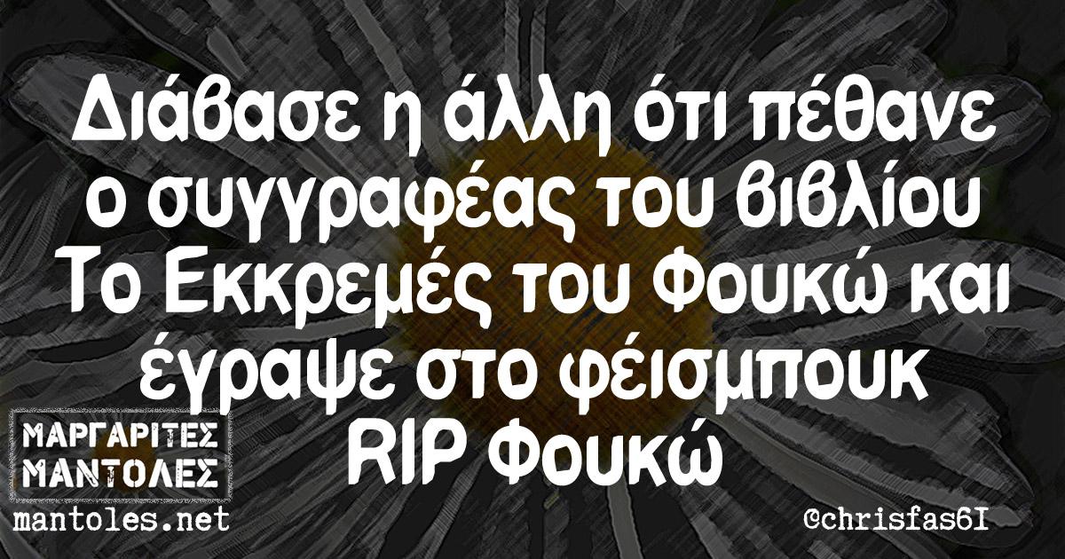 Διάβασε η άλλη ότι πέθανε ο συγγραφέας του βιβλίου Το Εκκρεμές του Φουκώ και έγραψε στο φέισμπουκ RIP Φουκώ