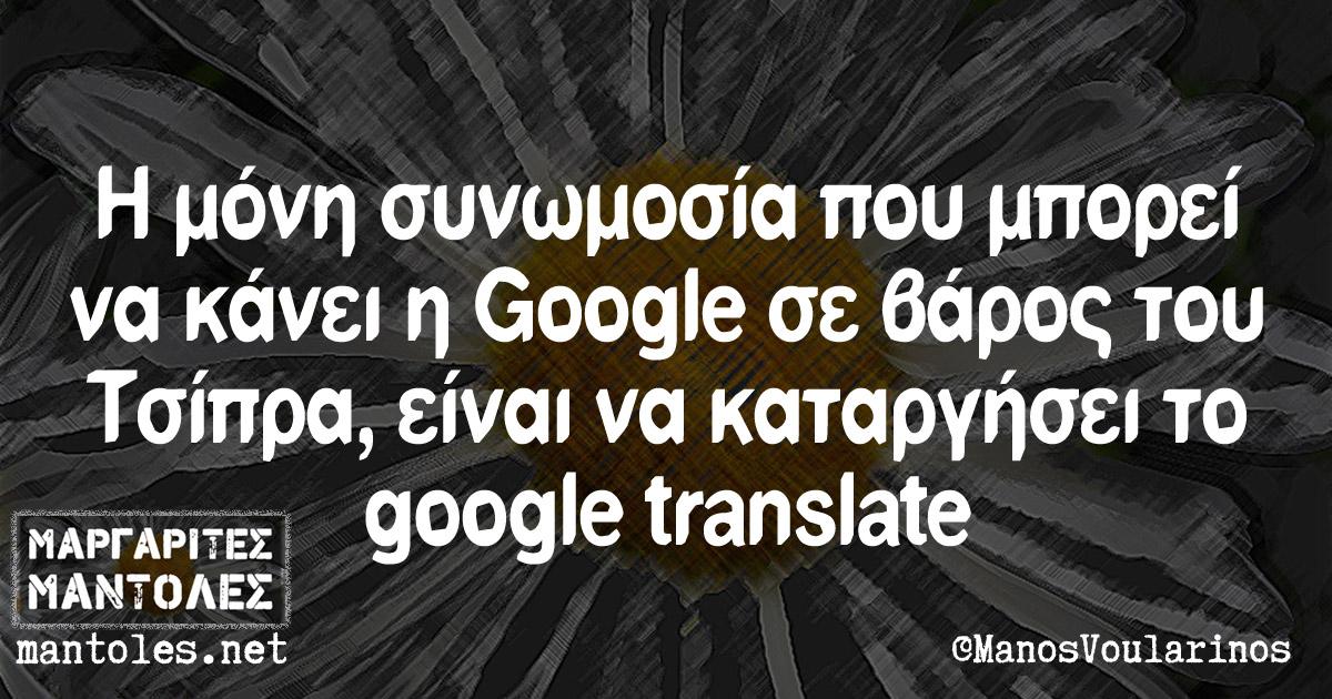 Η μόνη συνωμοσία που μπορεί να κάνει η Google σε βάρος του Τσίπρα, είναι να καταργήσει το google translate