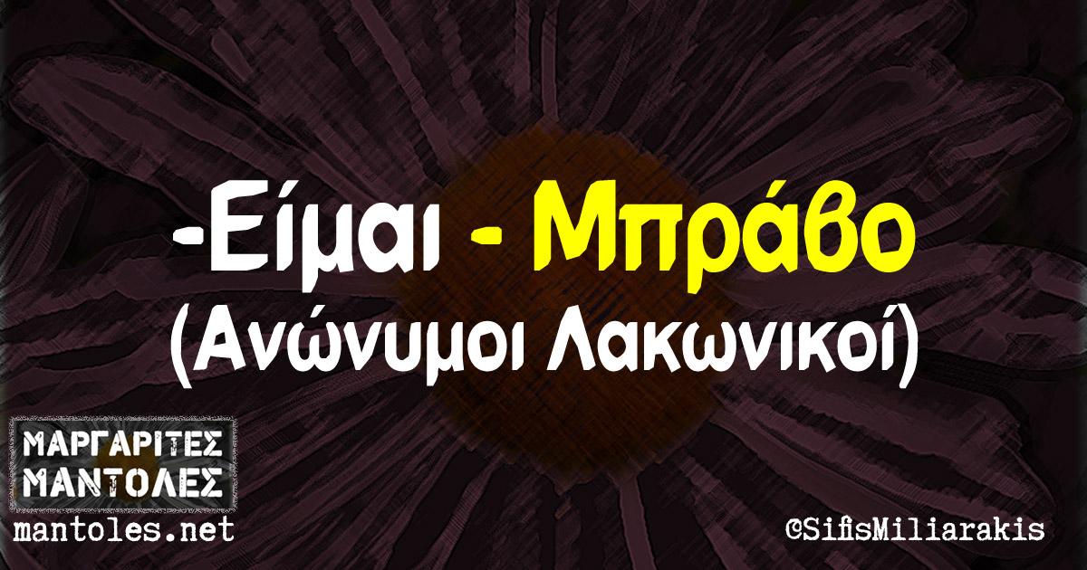 -Είμαι -Μπράβο (Ανώνυμοι Λακωνικοί)