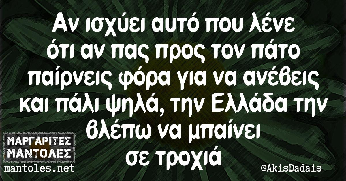 Αν ισχύει αυτό που λένε ότι αν πας προς τον πάτο παίρνεις φόρα για να ανέβεις και πάλι ψηλά, την Ελλάδα την βλέπω να μπαίνει σε τροχιά