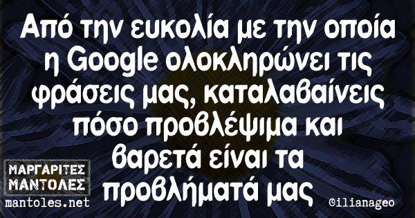 Από την ευκολία με την οποία η Google ολοκληρώνει τις φράσεις μας, καταλαβαίνεις πόσο προβλέψιμα και βαρετά είναι τα προβλήματά μας