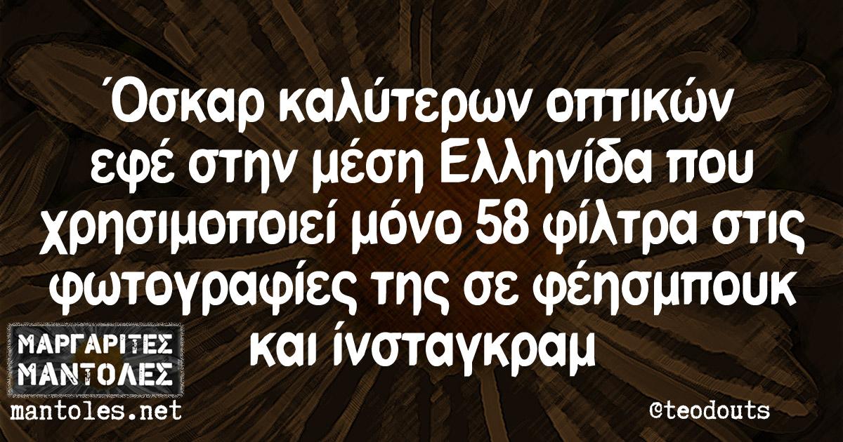 Όσκαρ καλύτερων οπτικών εφέ στην μέση Ελληνίδα που χρησιμοποιεί μόνο 58 φίλτρα στις φωτογραφίες της σε φέησμπουκ και ίνσταγκραμ