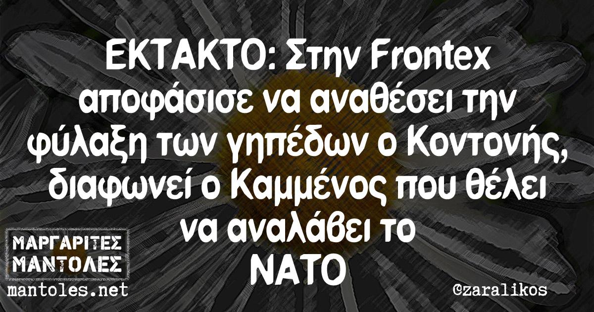 ΕΚΤΑΚΤΟ: Στην Frontex αποφάσισε να αναθέσει την φύλαξη των γηπέδων ο Κοντονής, διαφωνεί ο Καμμένος που θέλει να αναλάβει το ΝΑΤΟ