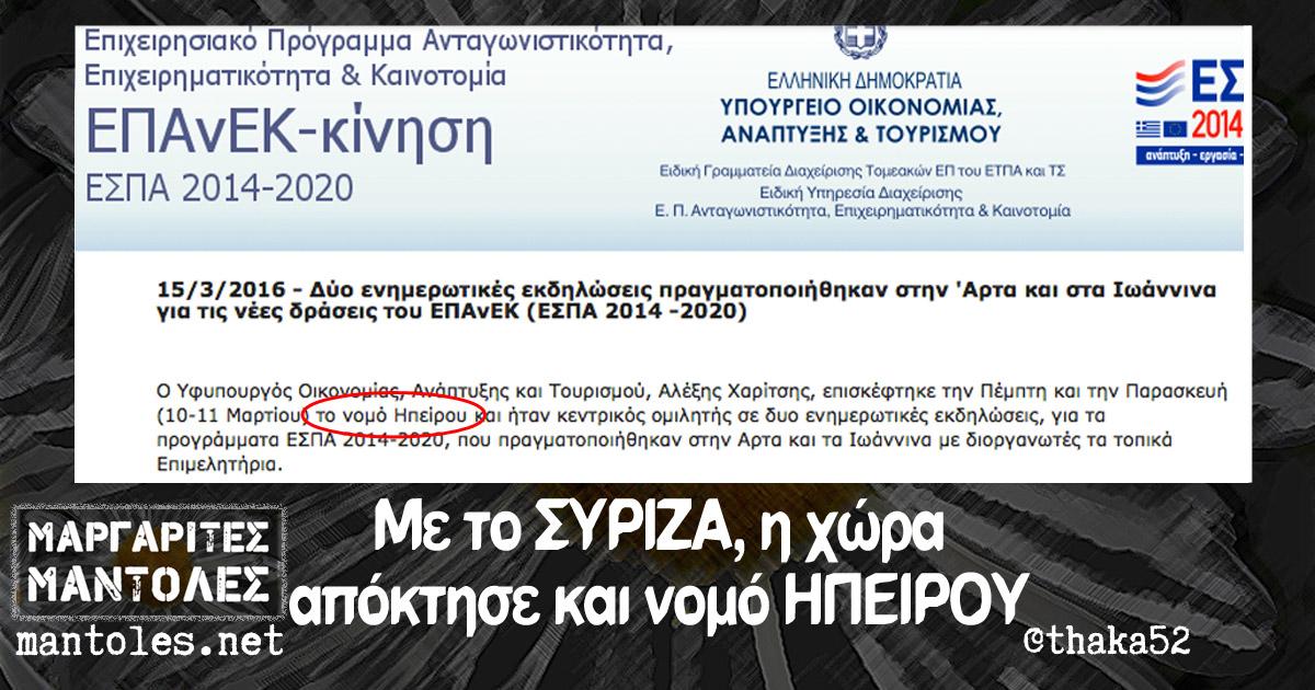 Με το ΣΥΡΙΖΑ, η χώρα απόκτησε και νομό ΗΠΕΙΡΟΥ