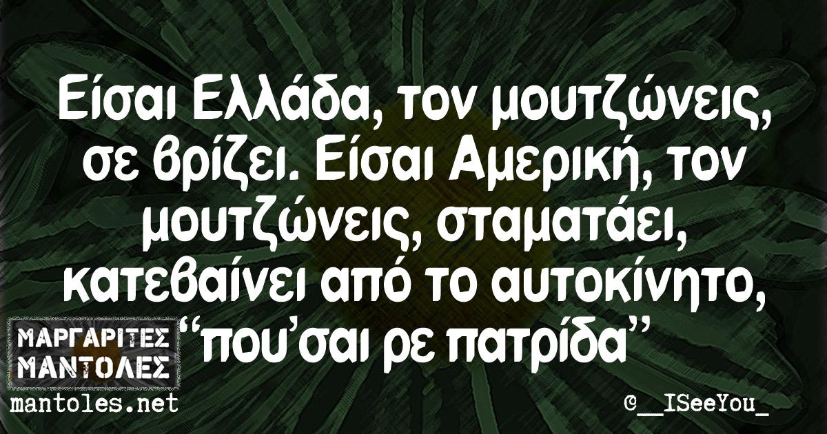 """Είσαι Ελλάδα, τον μουντζώνεις, σε βρίζει. Είσαι Αμερική, τον μουντζώνεις, σταματάει, κατεβαίνει από το αυτοκίνητο, """"που 'σαι ρε πατρίδα"""""""