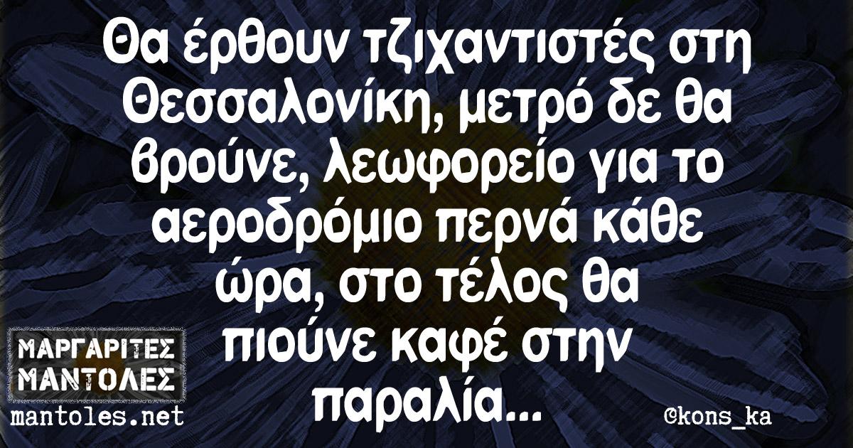 Θα έρθουν τζιχαντιστές στη Θεσσαλονίκη, μετρό δε θα βρούνε, λεωφορείο για το αεροδρόμιο περνά κάθε ώρα, στο τέλος θα πιούνε καφέ στην παραλία...