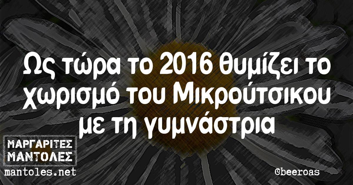 Ως τώρα το 2016 θυμίζει το χωρισμό του Μικρούτσικου με τη γυμνάστρια
