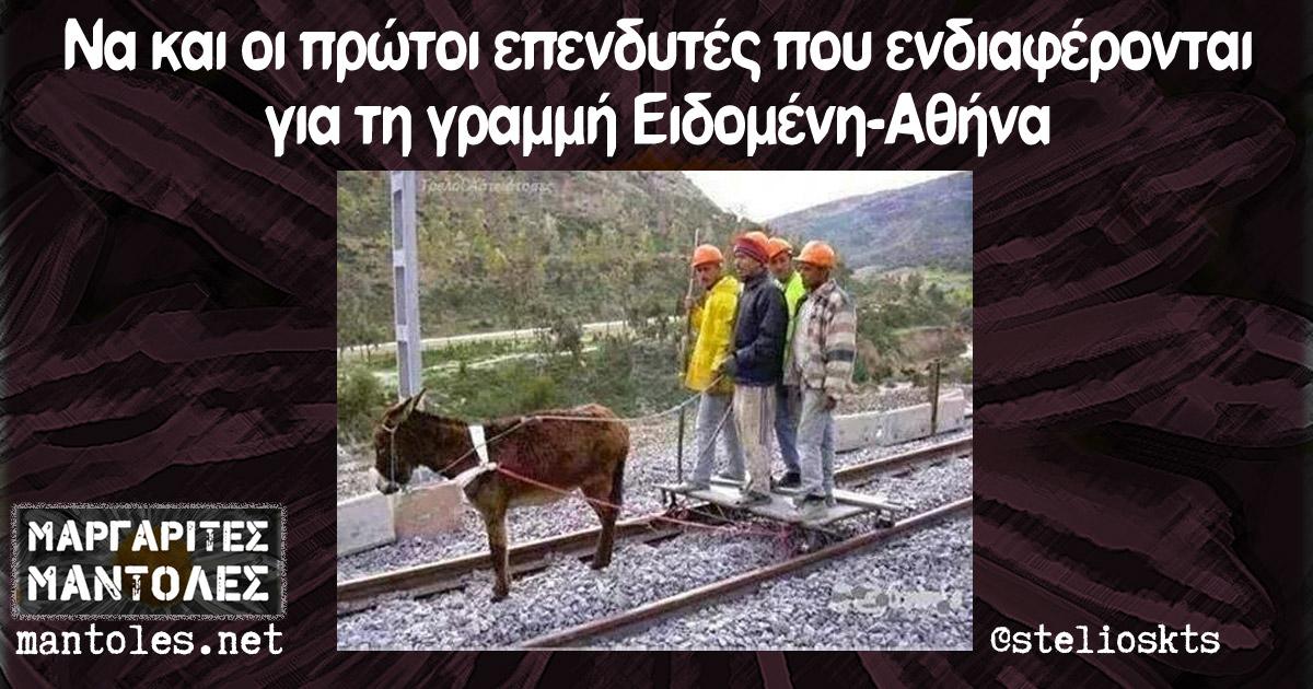 Να και οι πρώτοι επενδυτές που ενδιαφέρονται για τη γραμμή Ειδομένη-Αθήνα
