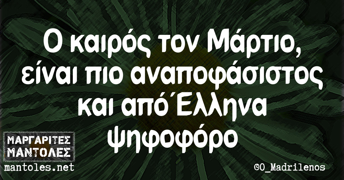 Ο καιρός τον Μάρτιο, είναι πιο αναποφάσιστος και από Έλληνα ψηφοφόρο
