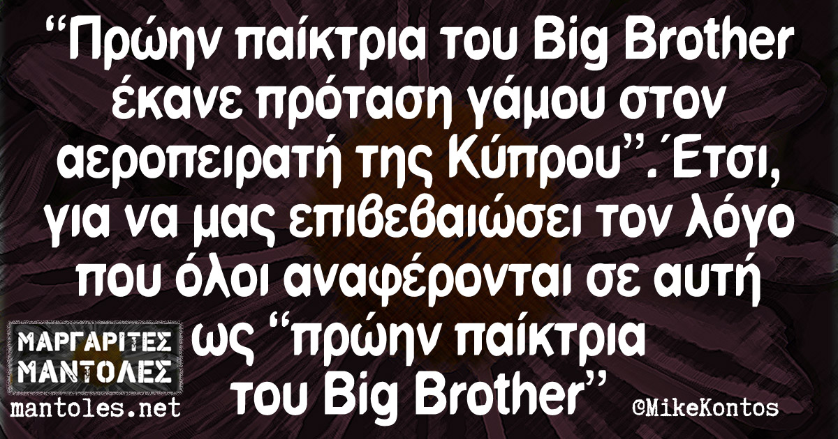 """""""Πρώην παίκτρια του Big Brother έκανε πρόταση γάμου στον αεροπειρατή της Κύπρου"""". Έτσι για να μας επιβεβαιώσει τον λόγο που όλοι αναφέρονται σε αυτή ως """"πρώην παίκτρια του Big Brother"""""""