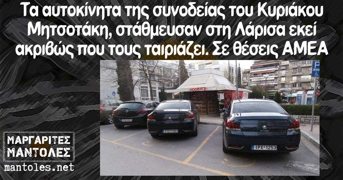 Τα αυτοκίνητα της συνοδείας του Κυριάκου Μητσοτάκη, στάθμευσαν στη Λάρισα εκεί ακριβώς που τους ταιριάζει. Σε θέσεις ΑΜΕΑ