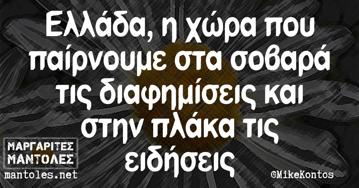 Ελλάδα, η χώρα που παίρνουμε στα σοβαρά τις διαφημίσεις και στην πλάκα τις ειδήσεις