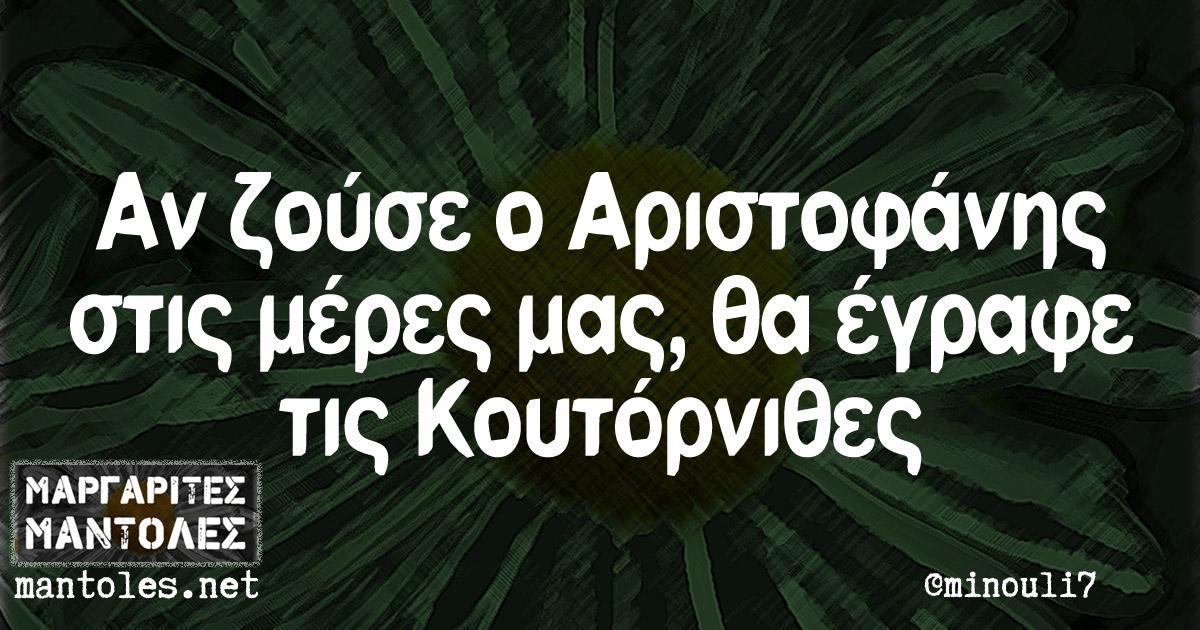 Αν ζούσε ο Αριστοφάνης στις μέρες μας, θα έγραφε τις Κουτόρνιθες