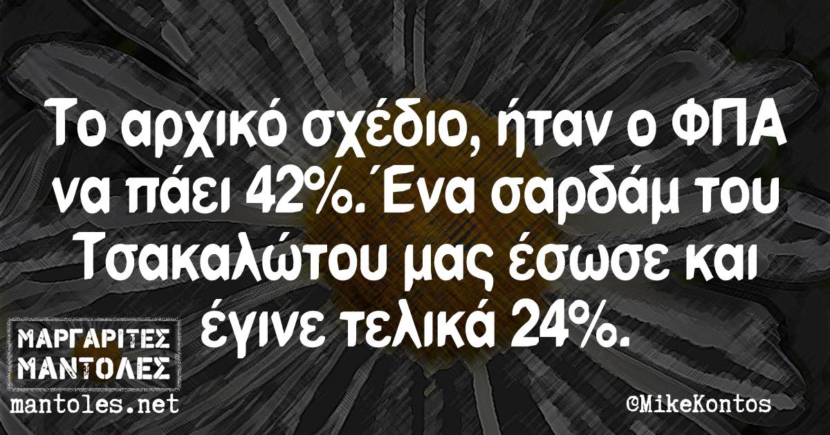 Το αρχικό σχέδιο ήταν ο ΦΠΑ να πάει 42%. Ένα σαρδάμ του Τσακαλώτου μας έσωσε και έγινε τελικά 24%.