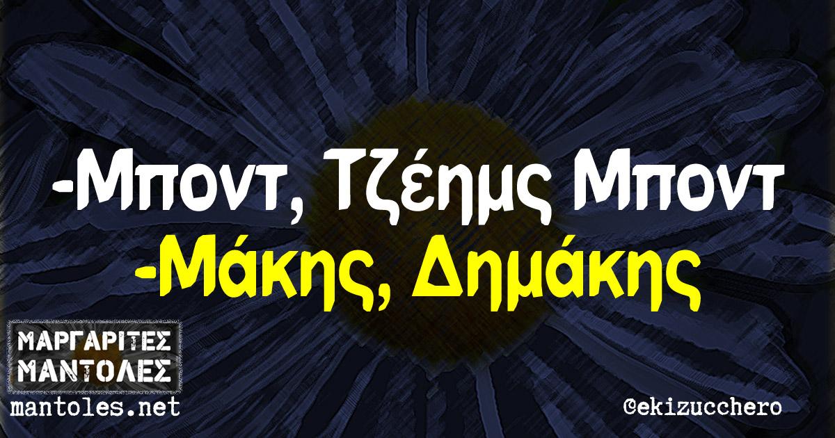 -Μποντ, Τζέημς Μποντ -Μάκης, Δημάκης