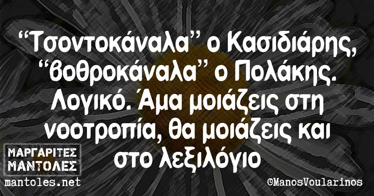 """""""Τσοντοκάναλα"""" ο Κασιδιάρης, """"βοθροκάναλα"""" ο Πολάκης. Λογικό. Άμα μοιάζεις στη νοοτροπία, θα μοιάζεις και στο λεξιλόγιο"""