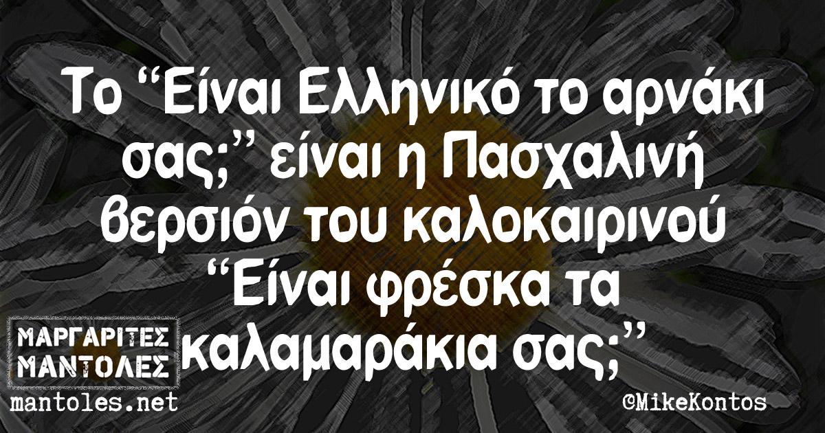 """Το """"Είναι Ελληνικό το αρνάκι σας;"""" είναι η Πασχαλινή βερσιόν του καλοκαιρινού """"Είναι φρέσκα τα καλαμαράκια σας;"""""""
