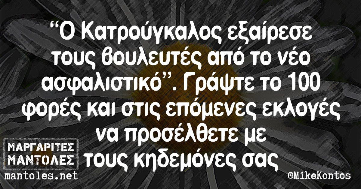 """""""Ο Κατρούγκαλος εξαίρεσε τους βουλευτές από το νέο ασφαλιστικό"""". Γράψτε το 100 φορές και στις επόμενες εκλογές να προσέλθετε με τους κηδεμόνες σας"""