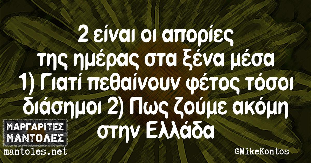 2 είναι οι απορίες της ημέρας στα ξένα μέσα 1) Γιατί πεθαίνουν φέτος τόσοι διάσημοι 2) Πως ζούμε ακόμη στην Ελλάδα