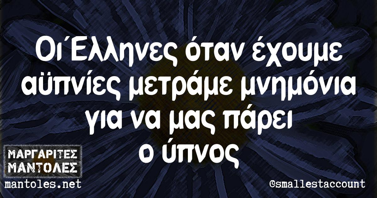 Οι Έλληνες όταν έχουμε αϋπνίες μετράμε μνημόνια για να μας πάρει ο ύπνος