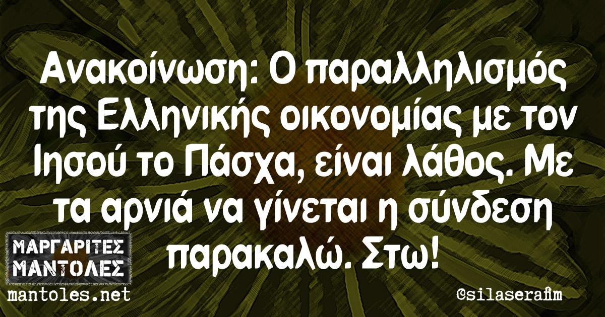 Ανακοίνωση: Ο παραλληλισμός της Ελληνικής οικονομίας με τον Ιησού το Πάσχα, είναι λάθος. Με τα αρνιά να γίνεται η σύνδεση παρακαλώ. Στω!