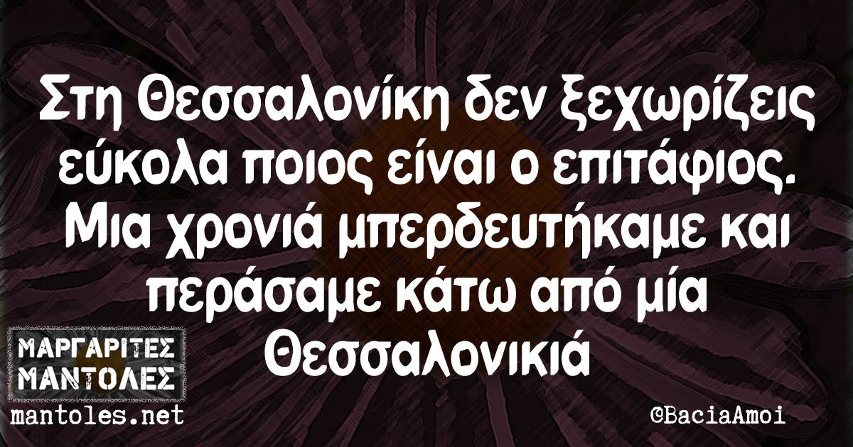 Στη Θεσσαλονίκη δεν ξεχωρίζεις εύκολα ποιος είναι ο επιτάφιος. Μια χρονιά μπερδευτήκαμε και περάσαμε κάτω από μία Θεσσαλονικιά