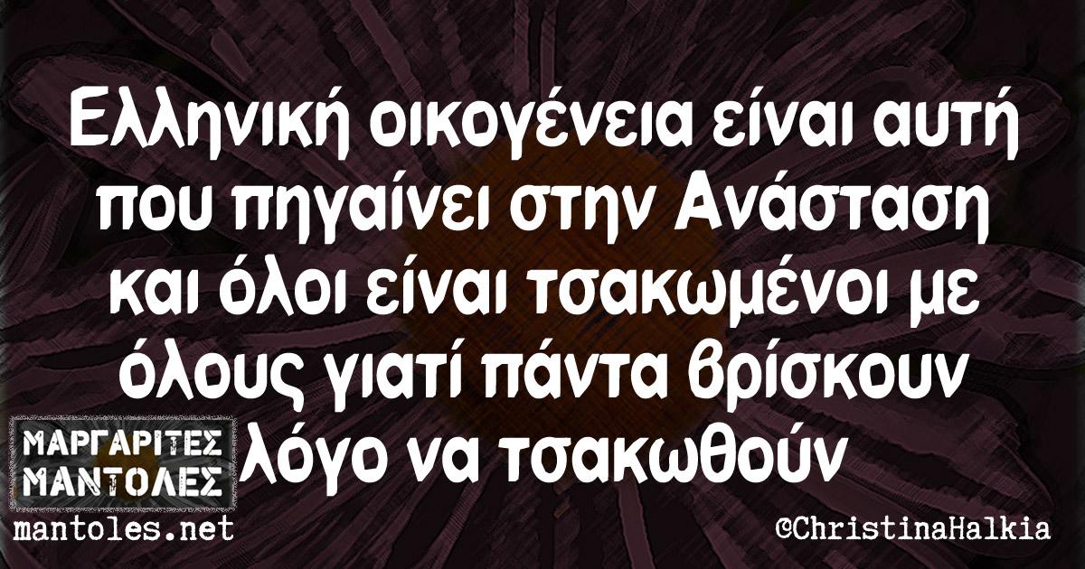 Ελληνική οικογένεια είναι αυτή που πηγαίνει στην Ανάσταση και όλοι είναι τσακωμένοι με όλους γιατί πάντα βρίσκουν λόγο να τσακωθούν