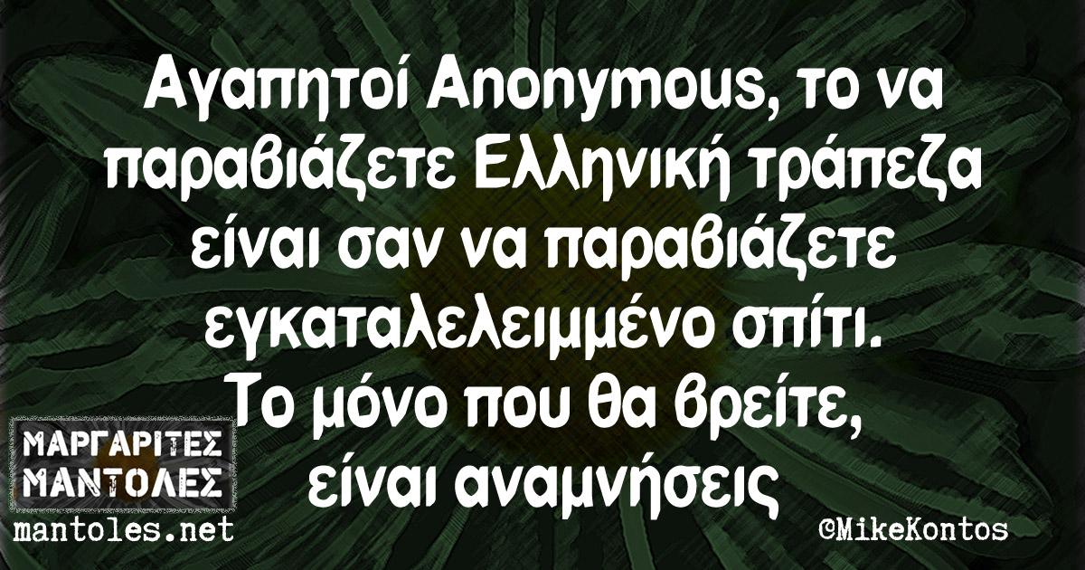 Αγαπητοί Anonymous, το να παραβιάζετε Ελληνική τράπεζα είναι σαν να παραβιάζετε εγκαταλελειμμένο σπίτι. Το μόνο που θα βρείτε, είναι αναμνήσεις