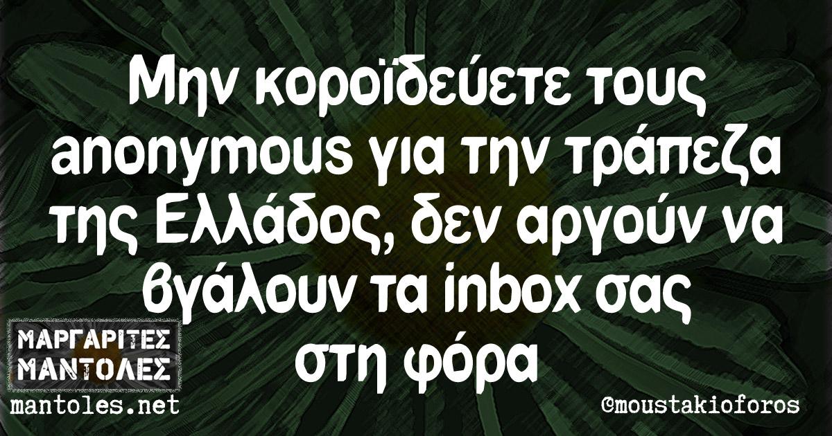 Μην κοροϊδεύετε τους anonymous για την τράπεζα της Ελλάδος, δεν αργούν να βγάλουν τα inbox σας στη φόρα