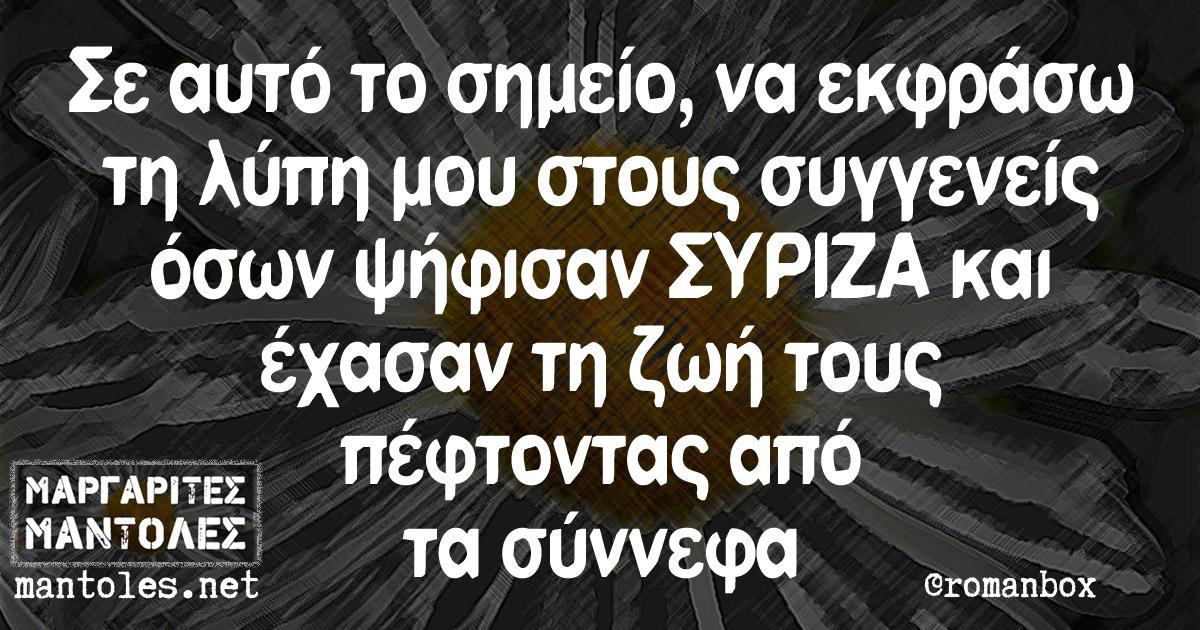 Σε αυτό το σημείο, να εκφράσω τη λύπη μου στους συγγενείς όσων ψήφισαν ΣΥΡΙΖΑ και έχασαν τη ζωή τους πέφτοντας από τα σύννεφα