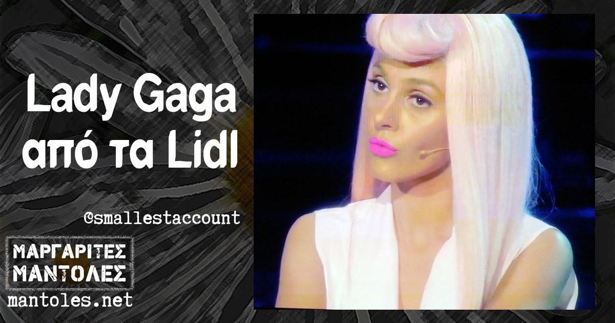 Lady Gaga από τα Lidl