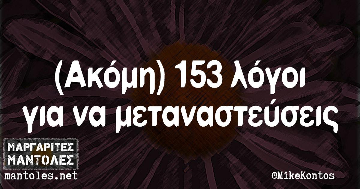 (Ακόμη) 153 λόγοι για να μεταναστεύσεις