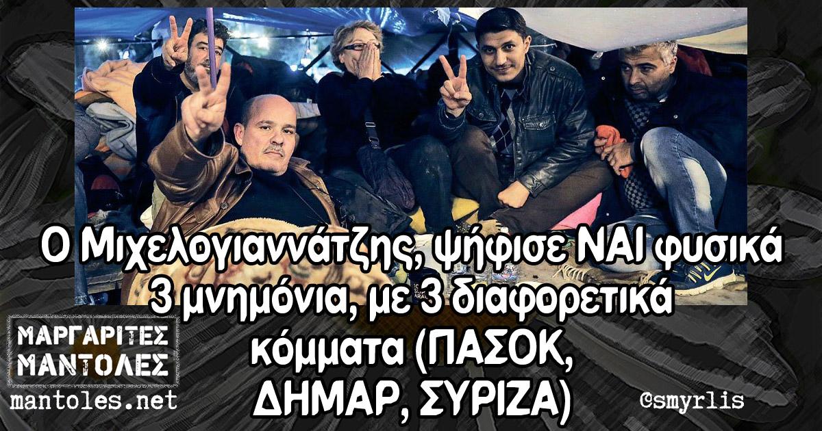 Ο Μιχελογιαννάτζης, ψήφισε ΝΑΙ φυσικά 3 μνημόνια, με 3 διαφορετικά κόμματα (ΠΑΣΟΚ, ΔΗΜΑΡ, ΣΥΡΙΖΑ)