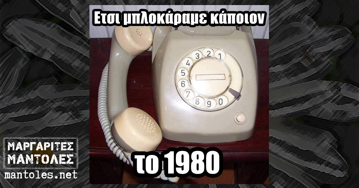 Έτσι μπλοκάραμε κάποιον το 1980