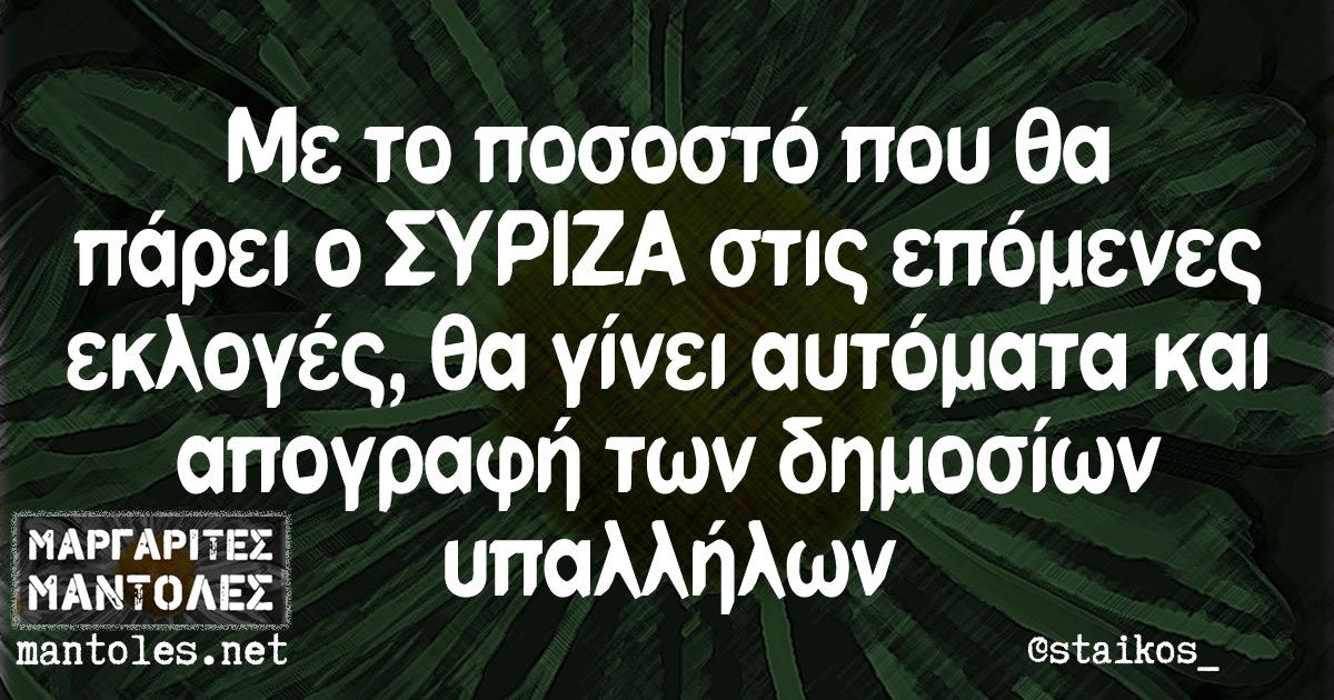 Με το ποσοστό που θα πάρει ο ΣΥΡΙΖΑ στις επόμενες εκλογές, θα γίνει αυτόματα και απογραφή των δημοσίων υπαλλήλων