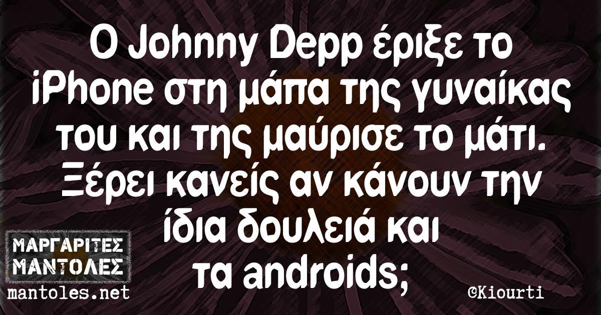 Ο Johny Depp έριξε το iPhone στη μάπα της γυναίκας του και της μαύρισε το μάτι. Ξέρει κανεις αν κάνουν την ίδια δουλειά και τα androids;