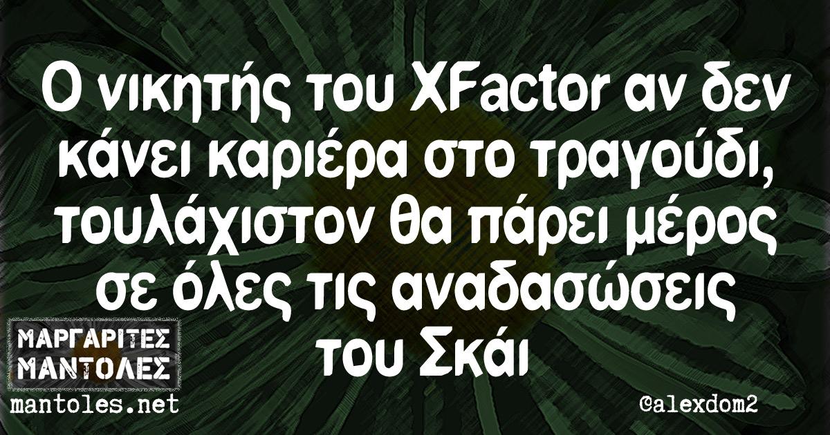 Ο νικητής του XFactor αν δεν κάνει καριέρα στο τραγούδι, τουλάχιστον θα πάρει μέρος σε όλες τις αναδασώσεις του Σκάι