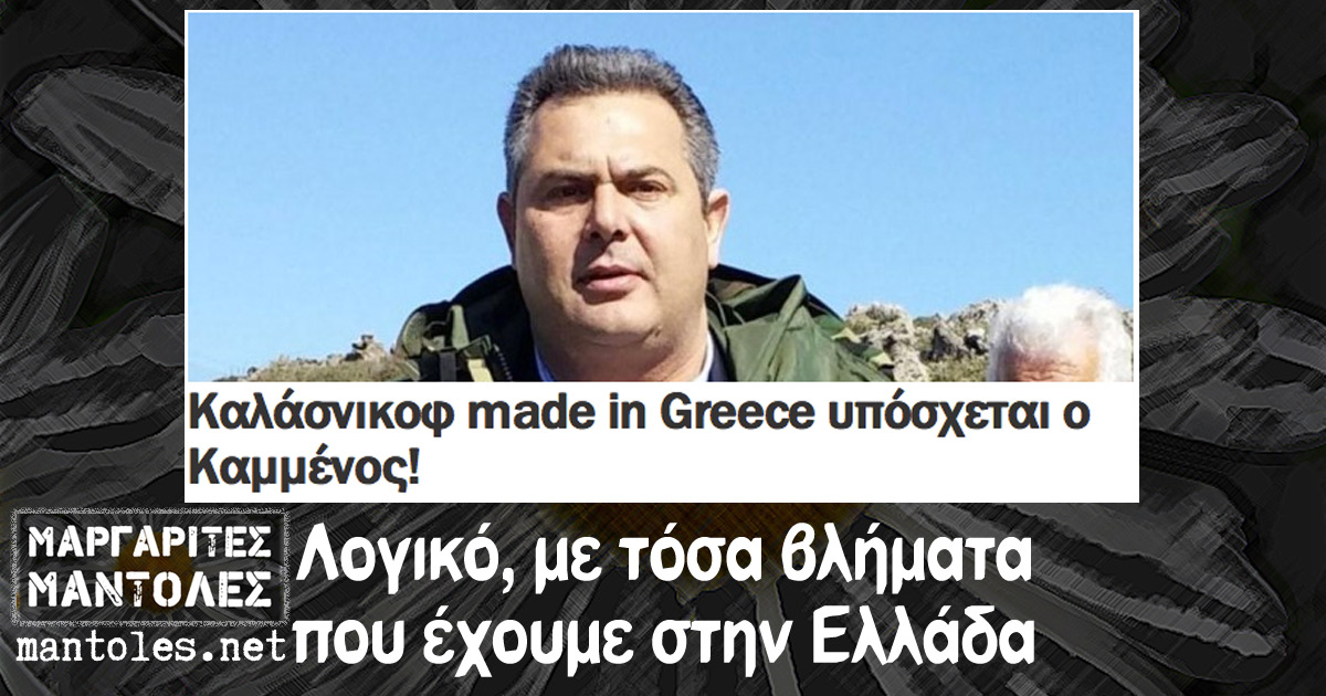 Λογικό, με τόσα βλήματα που έχουμε στην Ελλάδα