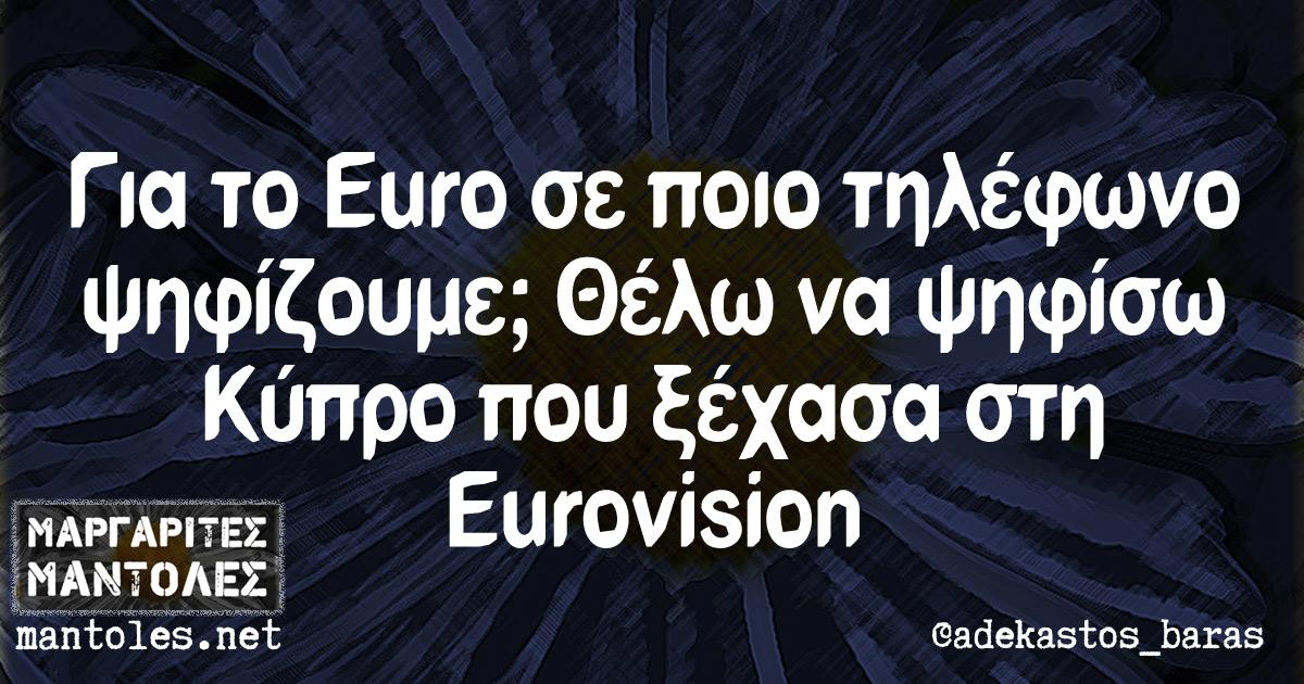 Για το Euro σε ποιο τηλέφωνο ψηφίζουμε; Θέλω να ψηφίσω Κύπρο που ξέχασα στη Eurovision