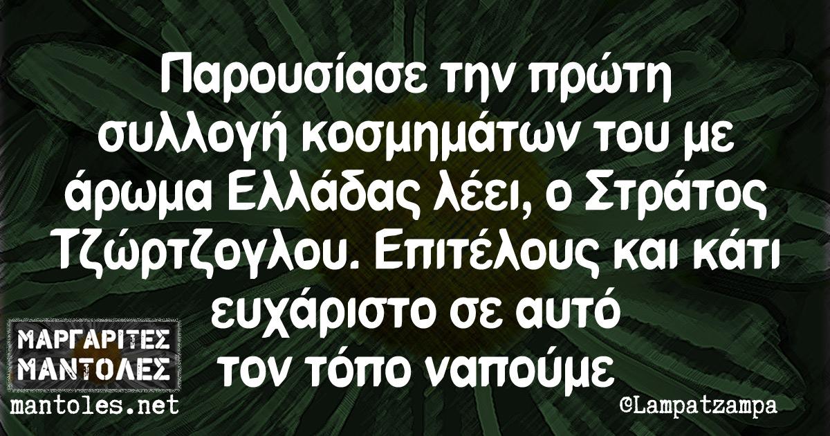 Παρουσίασε την πρώτη συλλογή κοσμημάτων του με άρωμα Ελλάδας λέει, ο Στράτος Τζώρτζογλου. Επιτέλους και κάτι ευχάριστο σε αυτό τον τόπο ναπούμε