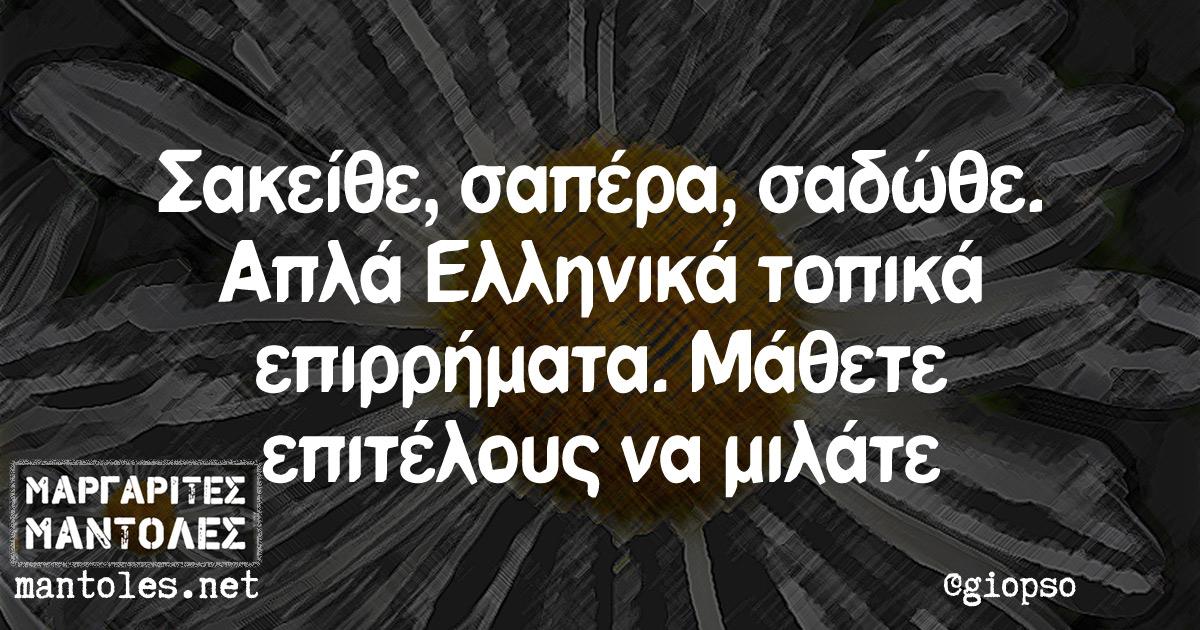 Σακείθε, σαπέρα, σαδώθε. Απλά Ελληνικά τοπικά επιρρήματα. Μάθετε επιτέλους να μιλάτε