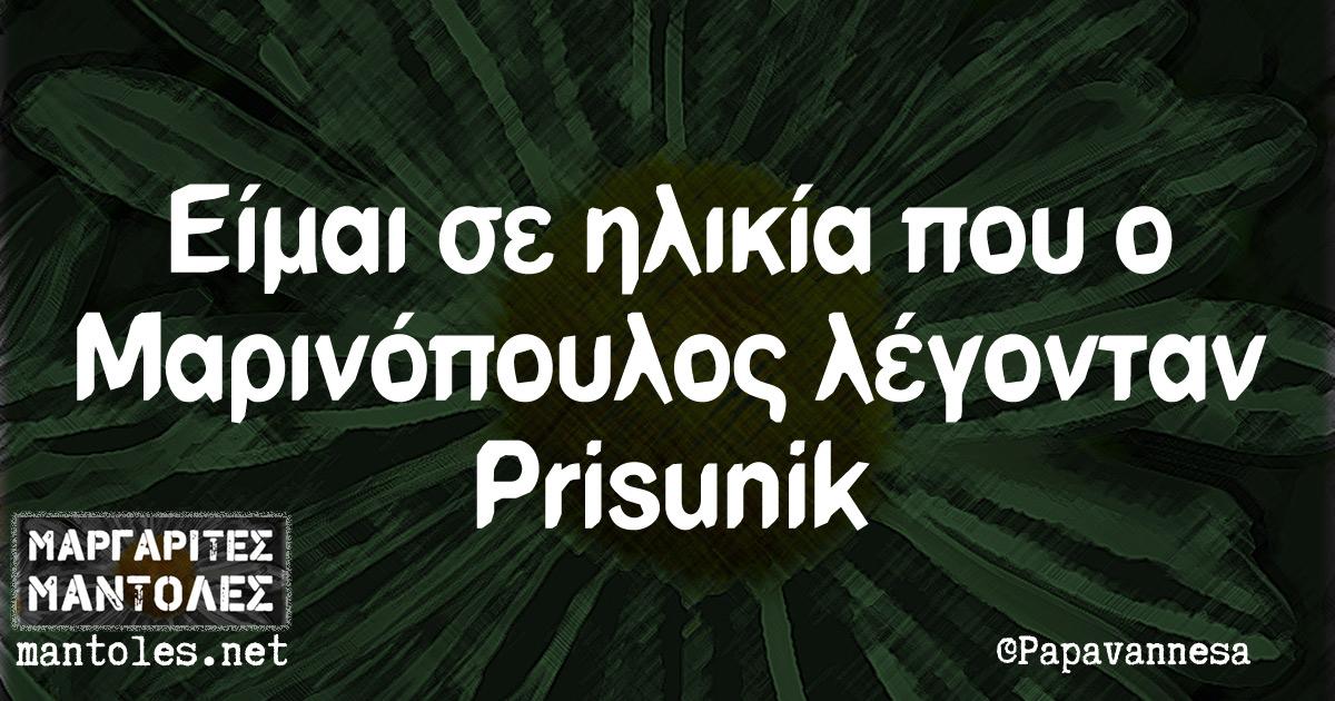 Είμαι σε ηλικία που ο Μαρινόπουλος λέγονται Prisunik