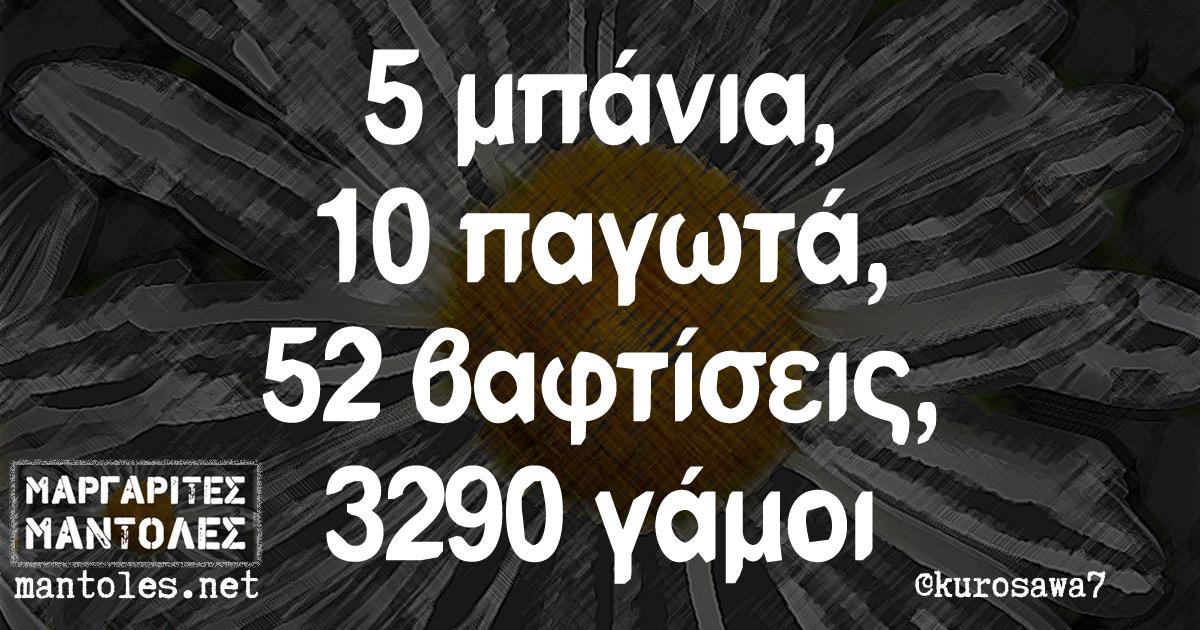 5 μπάνια, 10 παγωτά, 52 βαφτίσεις, 3290 γάμοι